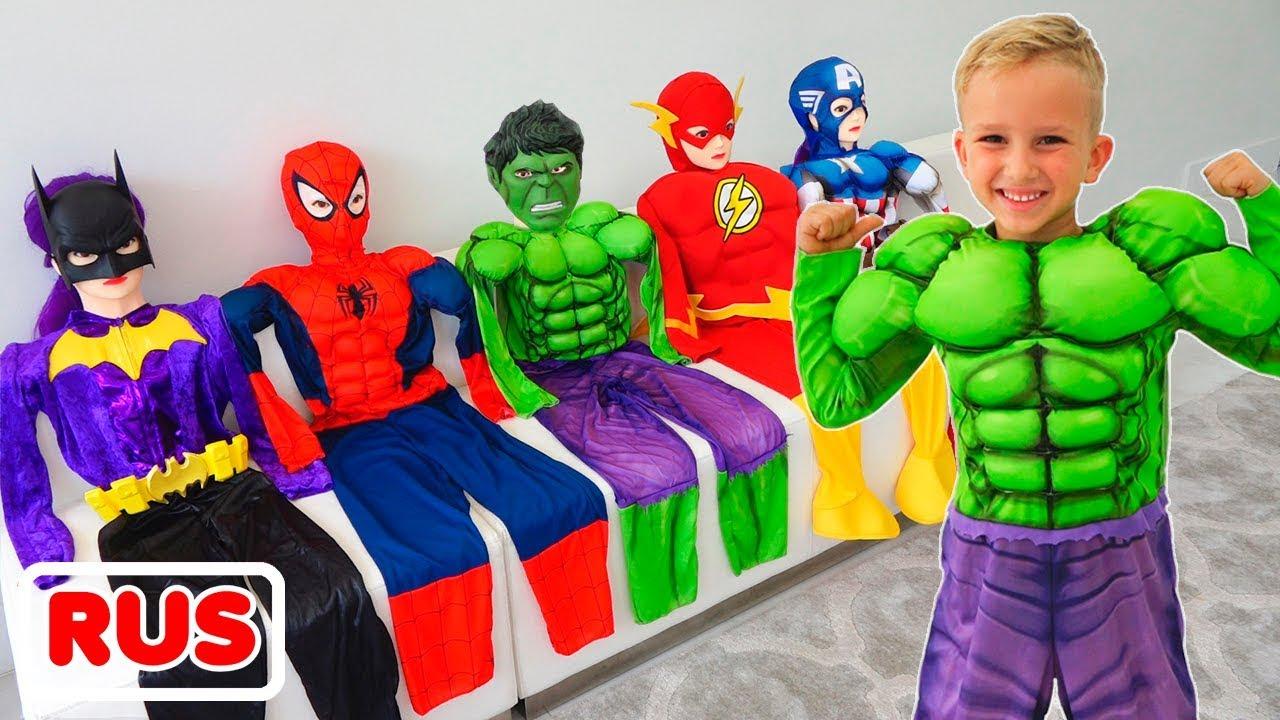 Влад играет в супергероев   Подборка видео для детей онлайн томоша килиш
