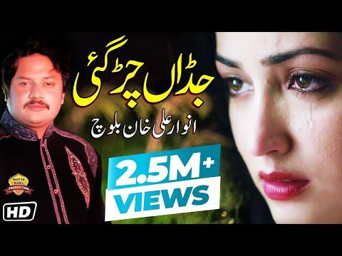 Jadan Char Gai | Anwaar Ali Khan Baloch | Latest Punjabi & Saraiki Eid Album 2018 thumbnail