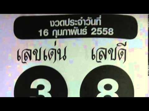 เลขเด็ดงวดนี้ หวยชุดเลขเด่น เลขดี 16/02/58