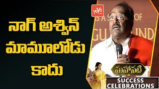 Paruchuri Gopalakrishna Superb Words About Mahanati Movie | Mahanati Success Celebrations | YOYO TV