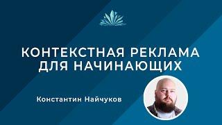 Контекстная реклама: для начинающих(Как самостоятельно привлечь клиентов на сайт с помощью контекстной рекламы? Основы работы с Яндекс.Директ..., 2015-11-07T12:45:01.000Z)