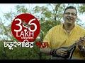 Chorui Pakhir Para Bangla Music Music Video 2017 Surojit O Bondhura Surojit Chatterjee mp3