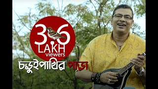 Chorui Pakhir Para [Bangla Music]   Music Video 2017   Surojit O Bondhura   Surojit Chatterjee