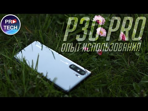 Huawei P30 Pro: 2 месяца спустя - стоит ли покупать и кому? Опыт использования и выводы