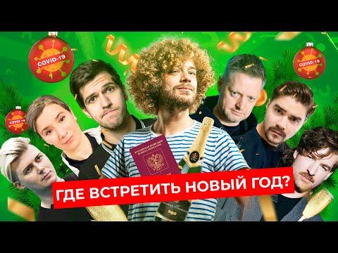 Праздник во время пандемии: где и как встретить Новый год в России и за границей