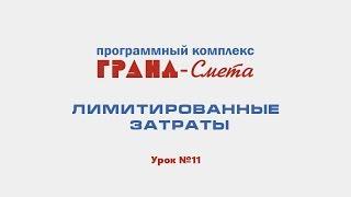 """Лимитированные затраты в ПК """"ГРАНД-Смета"""". Видеоурок №11."""