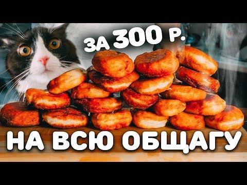 3 КИЛО ЖАРЕНЫХ пирожков С СЫРОМ по 15 рублей!!! Общажный Повар!