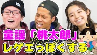 即興シンガーソングライターの虹色侍さんに童謡『ももたろう(桃太郎)...