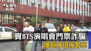 【TVBS】賣BTS演唱會門票詐騙 嫌拒捕狠撞警車