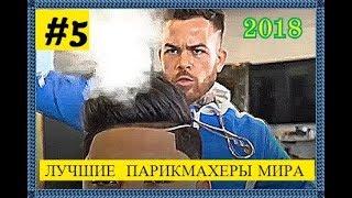 ЛУЧШИЕ ПАРИКМАХЕРЫ МИРА  2018 .  5 # 💈 2 сезон.HD