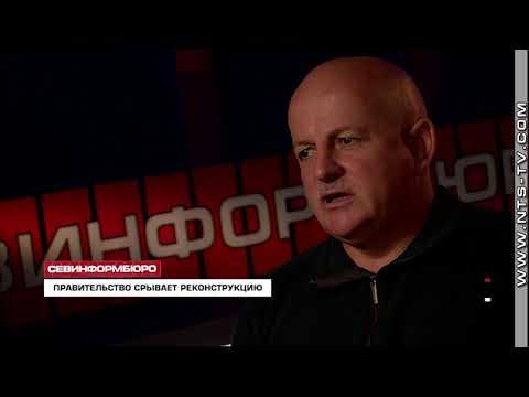 Севинформбюро Севастополь: Выпуск «Севинформбюро» от 17 ноября 2018 года
