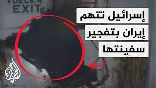 إسرائيل تتهم إيران بالمسؤولية المباشرة عن تفجير سفينتها في بحر عمان