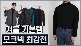 겨울 기본템 모크넥 티셔츠 4종 비교! [구독자 요청 …
