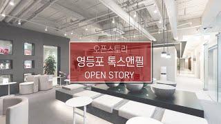 톡스앤필 영등포점 OPEN STORY l 인테리어