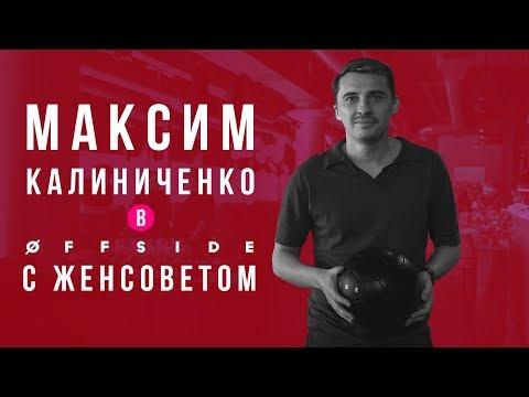 МАКСИМ КАЛИНИЧЕНКО В OFFSIDE С ЖЕНСОВЕТОМ