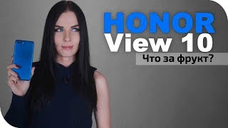 Honor View 10 обзор и мой личный опыт Honor V10