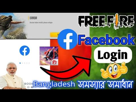 FreeFire Id And Facebook Login Problem Solve ЁЯЗзЁЯЗйржлрзЗрж╕ржмрзБржХ рж▓ржЧржЗржи ржкрзНрж░ржмрж▓рзЗржо ржЖржмрж╛рж░ ржлрзНрж░рзА ржлрж╛ржпрж╝рж╛рж░ рж▓ржЧржЗржи ржПрж░ рж╕ржорж╛ржзрж╛ржиЁЯШ▓