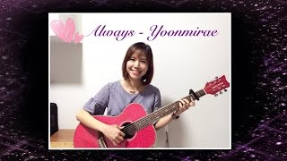 Yoonmirae (윤미래) - ALWAYS l 태양의 후예[Descendants of the Sun] Acoustic Cover