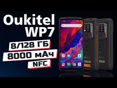 Oukitel WP7: $299 за аккумулятор на 8000 мАч, NFC и супер ночную съёмку