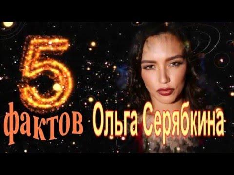 Ольга Серябкина - 5 интересных фактов из жизни знаменитости // Olga Seryabkina