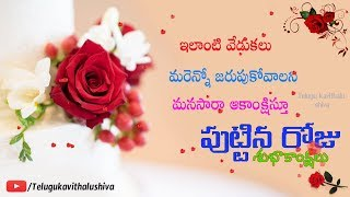 Birthday Wishes in Telugu, పుట్టినరోజు శుభాకాంక్షలు, Happy Birthday wishes
