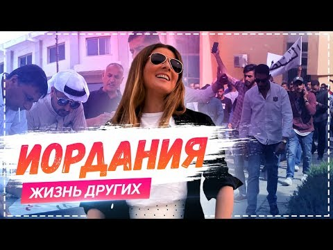 Иордания, Амман | Travel-шоу «Жизнь других» 02.06.2019
