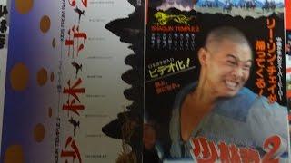 少林寺2 (ビデオ化) (1984) 映画チラシ リー・リンチェイ(ジェット・リ...