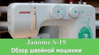 Обзор швейной машинки Janome S-19