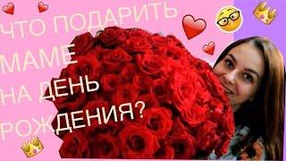 видео Что подарить маме на День рождения
