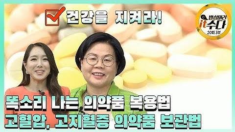 고혈압 및 고지혈증 의약품 보관법_밥상머리it수다 20회 3부