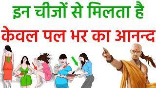अपने घर की ये 1 चीज़ किसी को मत देना | Chanakya Niti | Chanakya Neeti Full in Hindi