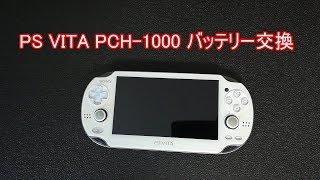 vita1000バッテリー交換 thumbnail