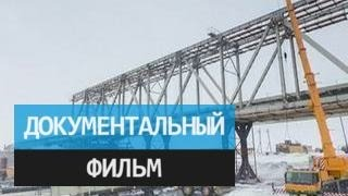 Ямал. Арктический путь в XXI век. Документальный фильм