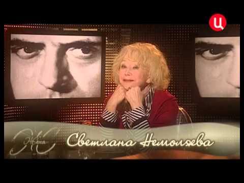 Светлана Немоляева. Жена. История любви