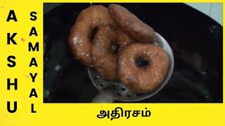 அதிரசம் - தமிழ் / Athirasam/Adhirasam - Tamil