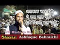 Ashfaque Bahraichi All India Natiya Mushaira Nabi Karim New Delhi 2018 JK Mushaira Media