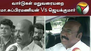 வார்டுகள் மறுவரையறை: மா.சுப்பிரமணியன் Vs அமைச்சர் ஜெயக்குமார் | DMK | ADMK