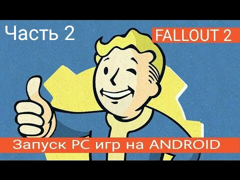 Запуск PC игр на Android №5 Fallout 2 №2