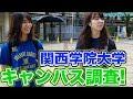 関西学院大学のキャンパスライフを大調査!リア充爆発!?【wakatte.TV】#115