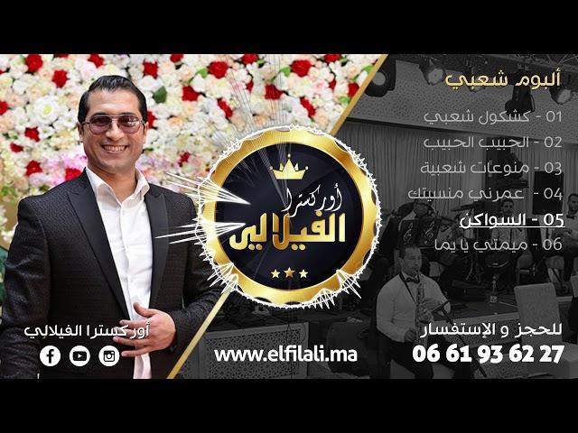 Album Chaabi (Track05) - Orchestre El Filali ألبوم شعبي - أوركسترا الفيلالي