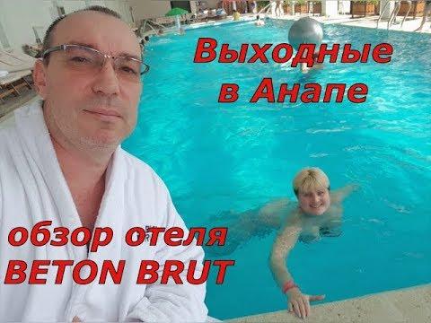 Beton Brut обзор отеля. Выходные в Анапе.