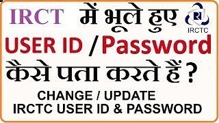 [HINDI] - How to Recover Your IRCTC Forgot Password 2018 || Tech bunch
