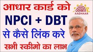 how to link aadhaar card to npci   npci se aadhar link kaise kare   npci aadhar link bank account