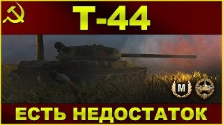 Т-44: Есть один недостаток / WOT: World of Tanks