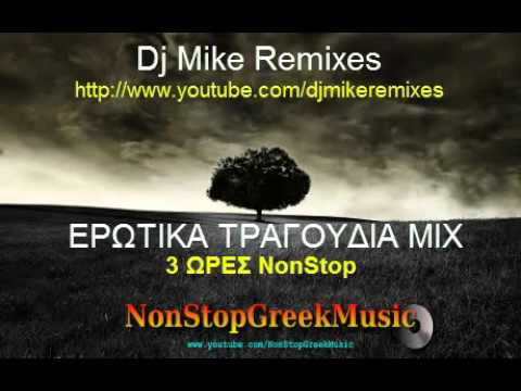 Dj Mike Remixes in the MIX ΕΡΩΤΙΚΑ ΤΡΑΓΟΥΔΙΑ [03 of 12] NonStopGreekMusic