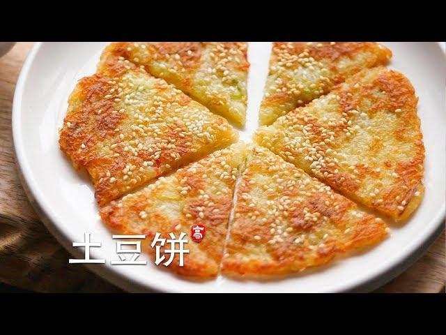 土豆饼  烹饪基础系列 (4)