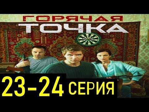 ГОРЯЧАЯ ТОЧКА 23-24 СЕРИЯ