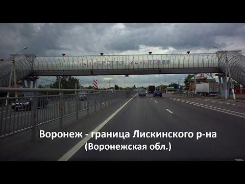 "М4 ""Дон"" Воронеж-Лискинский район (Воронежская обл.)"