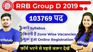 RRB Group D 2019 Online Registration Starts | 103769 Posts | Syllabus & Zone Wise Vacancies
