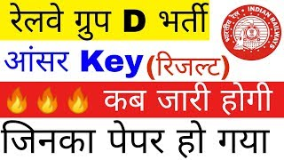 Railway Group d Answer key 2018 || Rrb group d answer key 2018